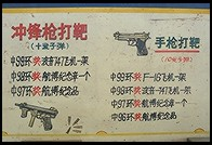 Pistol Range. China Aviation Museum.  Suburbs of Beijing