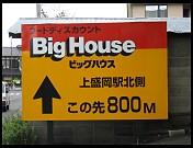 Digital photo titled big-house-sign-morioka