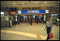 KCR station.  Sha Tin, Hong Kong