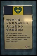 Sign in MTR station.  Hong Kong